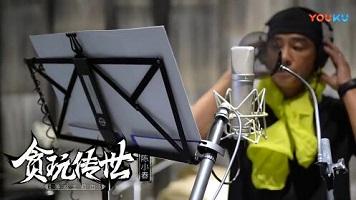 《龙腾传世》主题曲贪玩传世上线 陈小春热血演绎