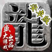 【沙巴克传奇安卓版下载】_沙巴克传奇安卓版游戏下载