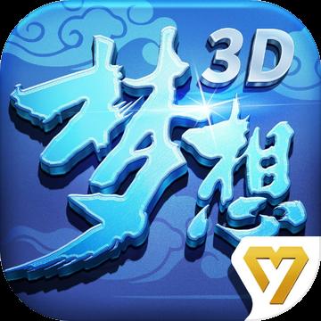 梦想世界3DiOS版下载_梦想世界3DiPhone/iPad苹果版下载