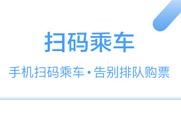 Metro大都会app上线全新功能 支持上海地铁手机扫码支付