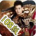 【小志传奇iOS版】小志传奇iOS版下载