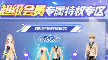 QQ炫舞手游超级会员专属套装领取方法 会员套装怎么得
