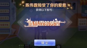 QQ炫舞手游陈伟霆的男皇获取方法介绍 陈伟霆男皇获得方式介绍