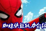 新版蜘蛛侠能力看起来好弱鸡? 新蜘蛛侠能力超详细解析