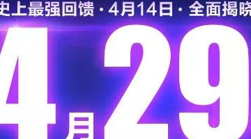 QQ飞车手游4月29日更新内容介绍 4.29更新了什么