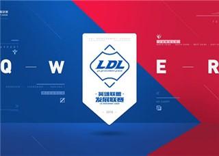 2018LDL发展联赛