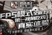 空中巡视、撒金币、全站发言《终结者2》指挥官新玩法炫酷来袭!