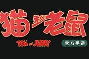 网易猫和老鼠手游竞技版将于4月26日公测!