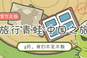 旅行青蛙中国版在哪里预约? 旅行青蛙中国之旅在哪里预约?