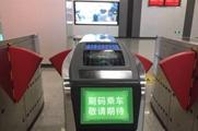 深圳地铁即将支持扫码乘车服务 排队买票要成过去式?