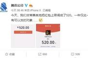 微信红包单个限额上调为520元