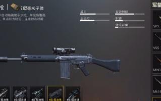 绝地求生刺激战场新连狙SLR视频评测 新枪SLR怎么样?