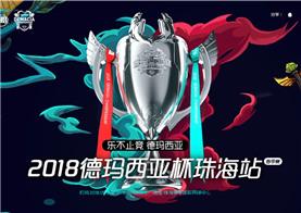 http://e.youjidi.net2018德玛西亚杯珠海站6月3日场:RNG vs BLG 01