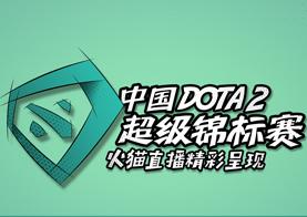 http://e.youjidi.net超级Major淘汰赛day1精彩集锦 EG大牛一拳A死月骑