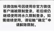6月14日微信大规模封号怎么回事?微信被封号了怎么办?