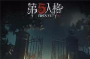 第五人格广东城市挑战赛怎么参加? 广东城市挑战赛报名参赛方法介绍