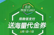 """史上最丰满红包 微信8.8智慧生活日请大家吃""""霸王餐"""""""