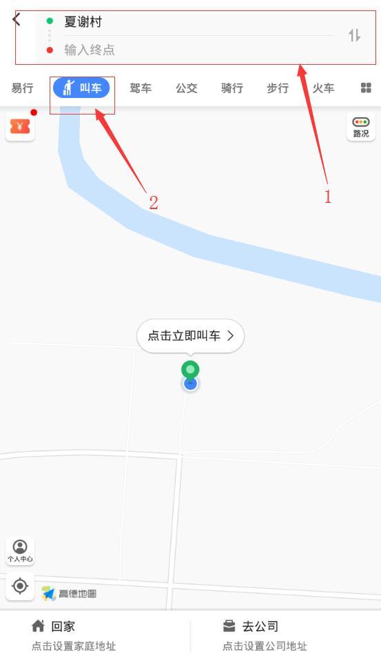 高德地图怎么打车?