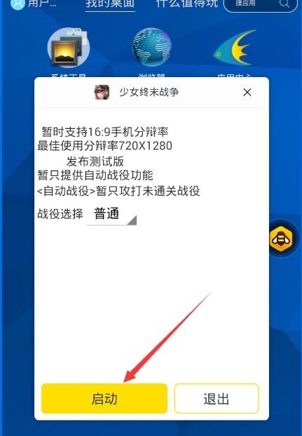 少女终末<a href='https://www.youjidi.net/s/zzyx/' target='_blank'>战争</a>手游电脑版辅助工具怎么使用?