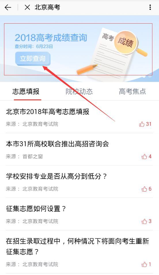 北京高考成绩查询App怎么使用?