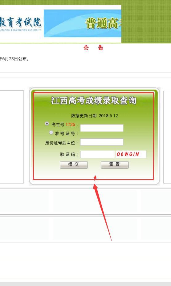 江西高考成绩查询App怎么使用?