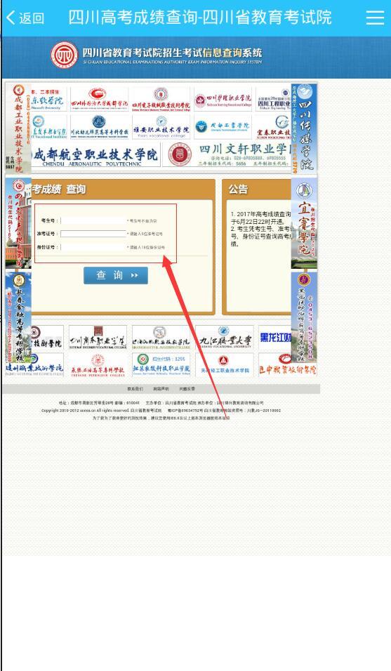 四川教育App怎么查询高考成绩?