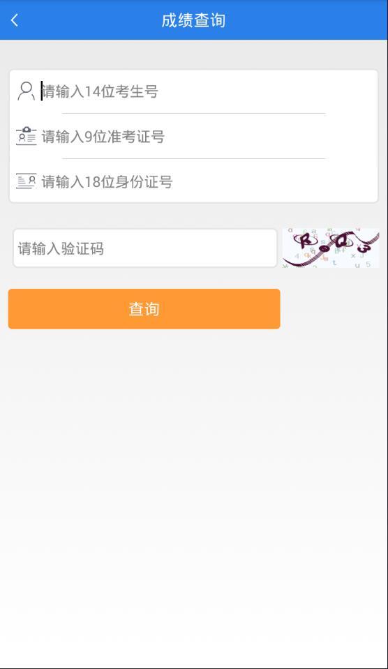 四川高考成绩查询App怎么使用?