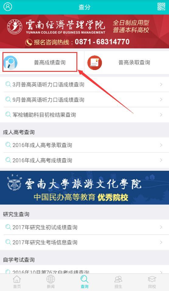 云南高考成绩查询App怎么使用?