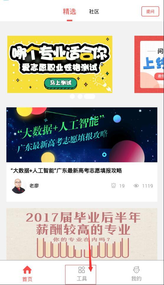 广东高考成绩查询App怎么使用?