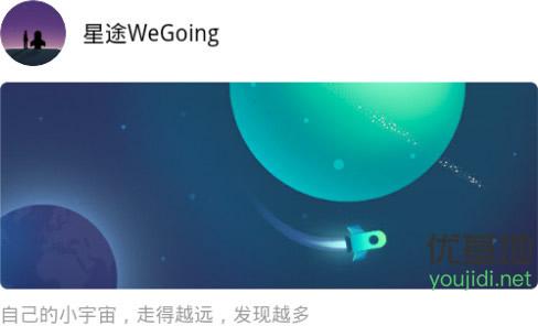 微信小游戏星途WeGoing