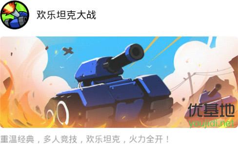 微信小游戏欢乐坦克大战