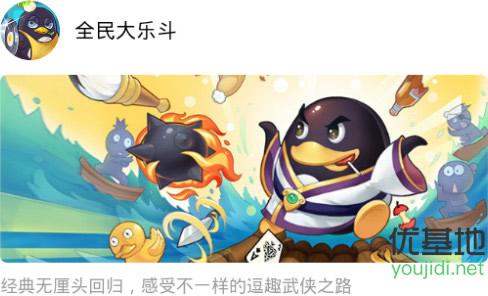 微信小游戏全民大乐斗
