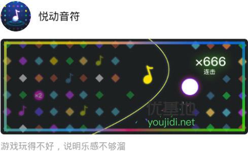 微信小游戏悦动音符