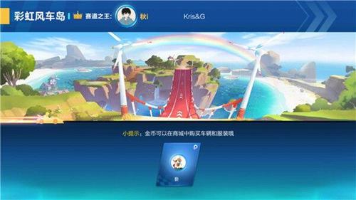 qq飞车手游彩虹风车岛跑法介绍 彩虹风车岛细节讲解
