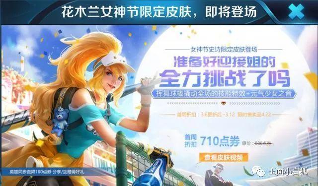 花木兰限定皮肤介绍  王者荣耀花木兰新皮肤已经发布游戏海报,该皮肤