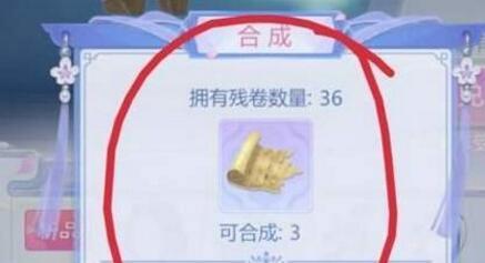2,天机阁是金币抽,抽一次要3k金币,给一个衣服部件和一个【书卷残卷